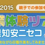 9/12(土)札幌発着日帰りバスツアー 『農業体験ツアー in 倶知安ニセコ』