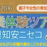 9/22(木・祝) 札幌発着日帰りバスツアー 『農業体験ツアー in 倶知安ニセコ』の参加者募集!
